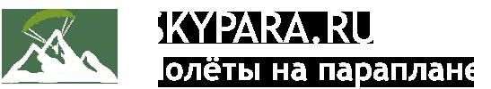 SKYPARA.RU